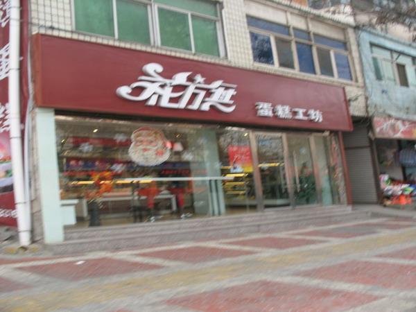 花旗蛋糕店