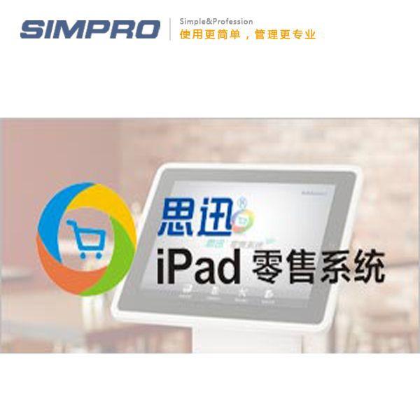 思迅iPad零售系统