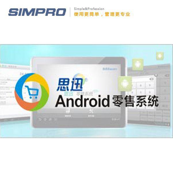 思迅Android零售系统