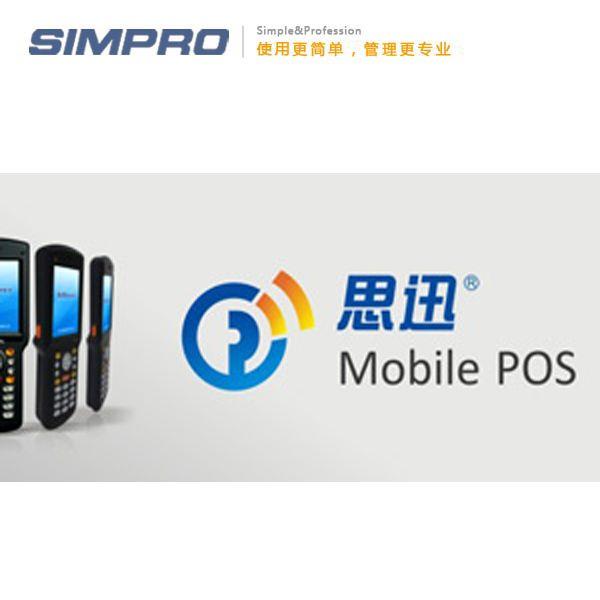 思迅Mobile POS