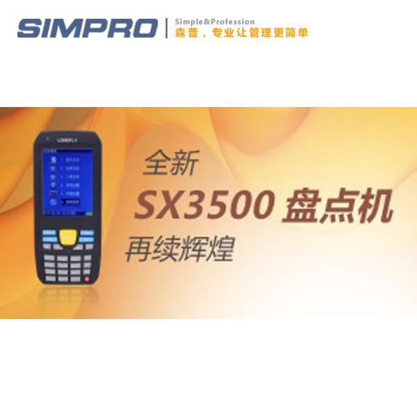 思迅SX3500智能采集器
