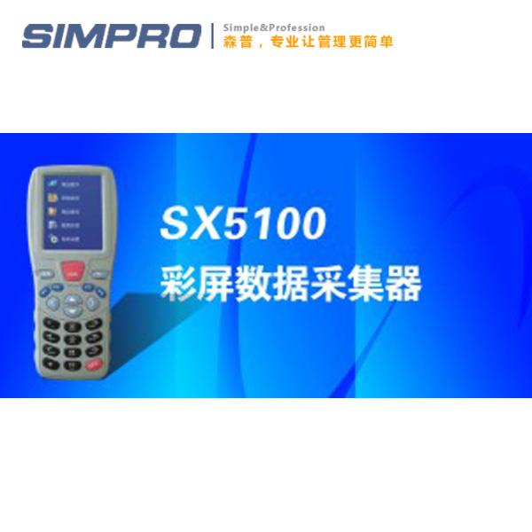 思迅SX5100彩屏采集器