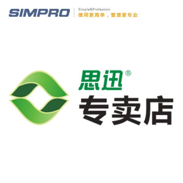 思迅专卖店9管理系统/专卖店管理